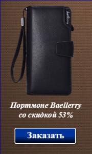 Portmone Barllerry
