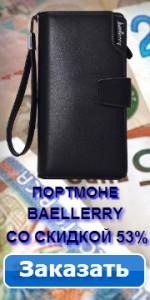 Портмоне Baellerry