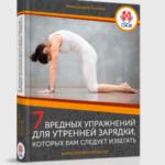 7 вредных упражнений для утренней зарядки, которых вам следует избегать