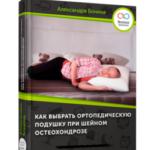 Как выбрать ортопедическую подушку при остеохондрозе